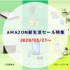 Amazon新生活セールの目玉商品はコレだ【2020/03/27~】