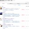 にほんブログ村日経225先物4位の方の人気ブログランキングが・・・・