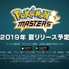 【iOS/Android】ポケモンマスターズの最新動画が公開!協力プレイで3対3のバトル紹介!