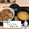 松屋のプレミアム牛めしで、黒胡麻焙煎七味の容器って、何であんな形なの?