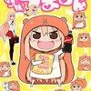 【コミック】ニートになりたい。『干物妹!うまるちゃん』 1巻【感想】