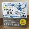 私の監修書籍『ゼロから理解するITテクノロジー図鑑』(プレジデント社)の見本が到着