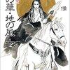 「私説三国志 天の華・地の風」全10巻の感想。「物語のアイデンティティが失われる」とはどういうことか。