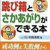 書籍『跳び箱とさかあがりができる本―家庭で、学校でやれる練習法 中島先生の体育教室 / 中島清貴』を読む☆