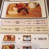 飲食:珈琲館 樹里/相模原 〜朝からゆったりと美味しいコーヒーが楽しめる喫茶店