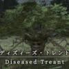 【FF14】 モンスター図鑑 No.048「ディズィーズ・トレント(Diseased Treant)」