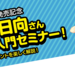 8月14日(日)「作曲少女✕島村楽器」作曲入門セミナー開催!まつだひかりさんもご来場!