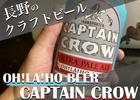 今日の晩酌!『キャプテンクロウ エクストラペールエール』
