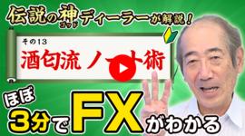 【FX初心者⑬】酒匂流ノート術「伝説の神ディーラーが解説!ほぼ3分FX」