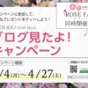 ブログ見たよキャンペーン第4弾!~最終回~
