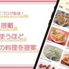 本日のおすすめアプリ(pecco冷蔵庫レシピ)