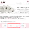 官報における決算公告の閲覧方法について