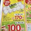 北海道では無敵のセイコーマート