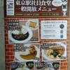 東京駅社員食堂