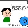 「うどん県」行ってきました。うどんが安い編【4コマ漫画】