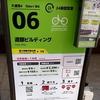 札幌市 ポロクル / 今年度サービス開始日から急坂を