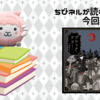 【ちびネルが読む】『ブラック・テラー/三堂マツリ/竹書房』感想