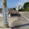 伊計島:公衆トイレ