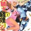 三ツ矢彰+Rootport『女騎士、経理になる。』1巻