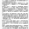 国内右派の不満を韓国に振り向けロシアからそらす。安倍首相の「日露レガシー」づくりを忖度して外務省も防衛省も対韓強硬姿勢を喧伝し軍事的緊張が高まる。一触即発の状況だ。「安倍首相のための外交」から「日本の平和と安定のための外交」を取り戻さねばならない。