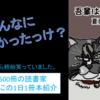 夏目漱石の代表作!『吾輩は猫である』を動画で紹介