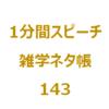日本語で色を使った形容詞は、いくつある?【1分間スピーチ|雑学ネタ帳143】