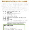 令和元年度第7回地域交流会開催中止のお知らせ(令和2年3月13日開催)2020.2.26