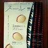 三國万里子さん・なかしましほさん初の共著『スール』読みました。