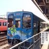 利き酒列車がやってくる‼︎ 錦川清流線