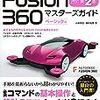 Fusion 360のボディとコンポーネントの違い