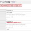 IPO 7059コプロ・ホールディングス 4436ミンカブ・ジ・インフォノイド 1451KHC ブックビルディング完了