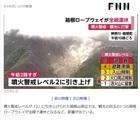 箱根山の火山活動と噴火情報!登山の前に知って欲しい活火山情報!
