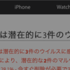 macOS フィッシング詐欺マルウェアを削除する(Safari→環境設定→プライバシー→削除)