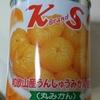 びっくり山盛りミカンの缶詰め!!!