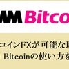 DMM Bitcoinの特徴や手数料・操作方法を徹底解説。アルトコインFXができる取引所