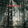 【NETFLIX】GRIMMを見たのでまとめてみる