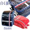 ランドセルカバー トリコロール 白くならない  防水 反射テープ付き | ITOYA STYLE
