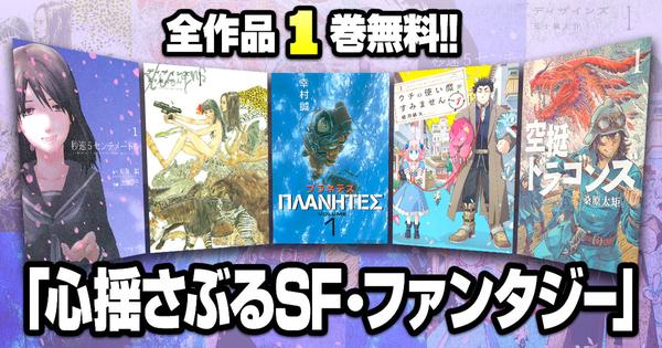 「心揺さぶるSF・ファンタジー」特集!全作品1巻無料!!