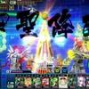 イベント戦~武身四聖獣