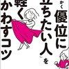 5/23 Kindle今日の日替りセール