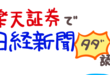 【無料】楽天証券経由で日経新聞が読める!