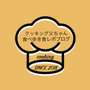クッキング父ちゃん食べ歩き食レポブログ