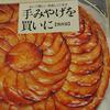 京都で手に入れたいグルメなお土産「手みやげを買いに」もらってうれしい美味しくて幸せ【関西編】