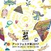〈Event〉「アートフェスタ栞2017」開催のご案内
