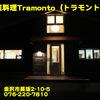 石窯料理Tramonto〜2020年3月のグルメその3〜