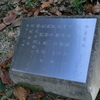 万葉歌碑を訪ねて(その346)―東近江市糠塚町 万葉の森船岡山(87)―