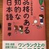 『品格のある知的な日本語』斎藤孝
