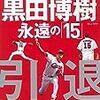 今日のカープ本:『黒田博樹 永遠の「15」』