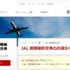 【JAL国際線航空券の10%ポイントバック】楽天リーベイツ久しぶりのキャンペーン開始中