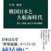 戦国日本と大航海時代 第1~3章